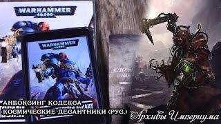 Архивы Империума - Кодекс Космического десанта (анбокс русского издания)
