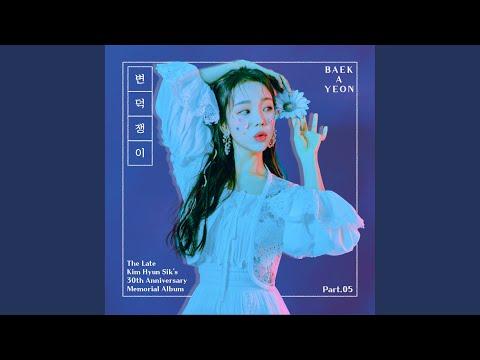 Youtube: Fickle Person / Baek A Yeon