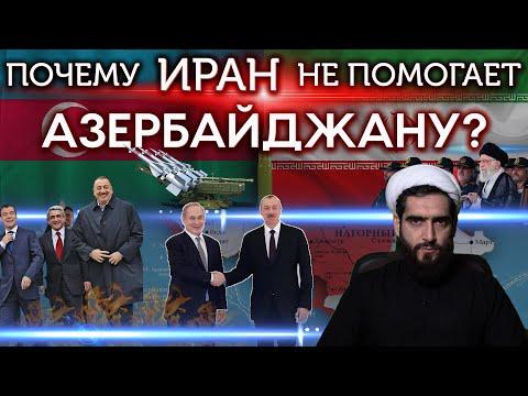 Отношения Азербайджана и Исламской Республики Иран