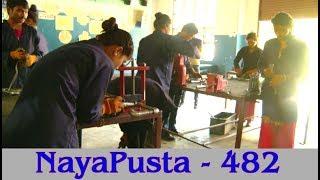 सक्षमतातिर, बहसमा बालबालिका | NayaPusta - 482