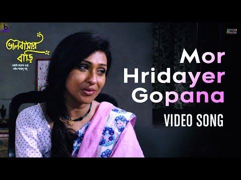 Bhalobashar Bari Bengali Movie | Mor Hridayer Gopana | Video Song | Jayati | Rituparna | Santanu