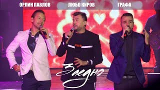 Lubo Kirov, Grafa & Orlin Pavlov - Заедно/ Zaedno (LIVE) 2017 - София - НДК зала 1