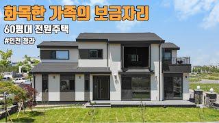 [랜선집들이] DUJON P208 인천 청라지구 60평…