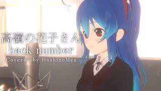 【女性が歌う】高嶺の花子さん / back number (covered by 星乃めあ)【歌ってみた】