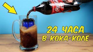 Что если залить Кока-Колой защищенный смартфон на 24 часа?  Ulefone Armor 3WT