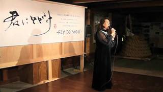 8net mov.1281 三澤章子(シャンソン) @君に、とどけ。- Fly to you - 2011.04.03