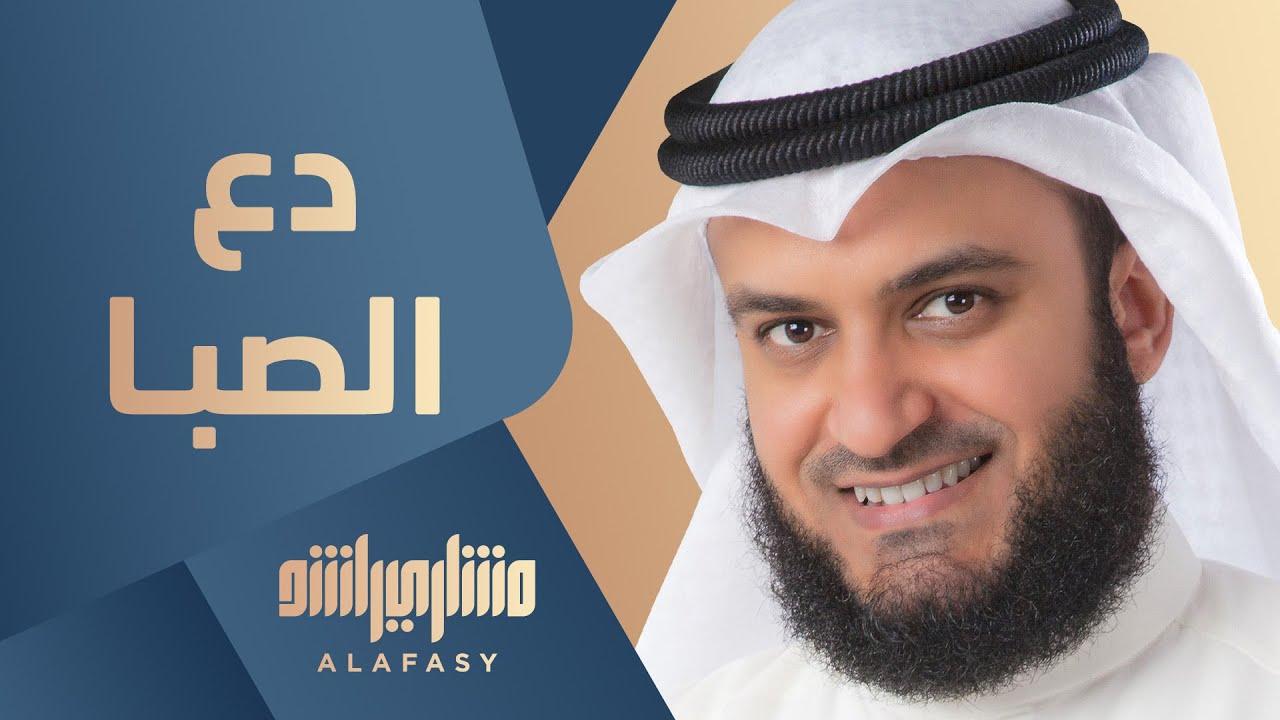 القصيدة الزينبية - دع الصبا مشاري راشد العفاسي