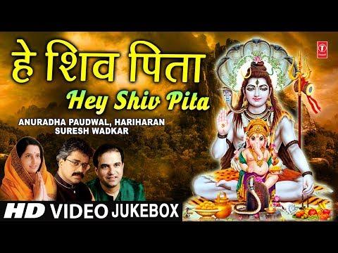 सोमवार Special शिव भजन हे शिव पिता, शिव चालीसा,शिव शंकर को जिसने पूजा,Morning Shiv Bhajans,108 Names