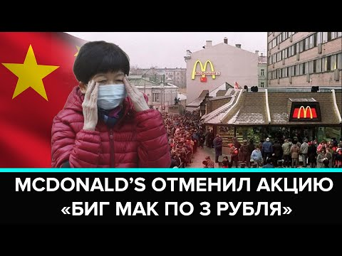 McDonald's отменил акцию «Биг Мак по 3 рубля» в Москве из-за коронавируса - Москва 24