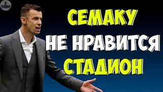 Зенит проиграл Уфе а Сергей Семак о стадионе. РПЛ. Новости футбола сегодня