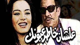 مسرحية علشان خاطر عيونك - Masrahiyat Ala Shan Khater Oyounek