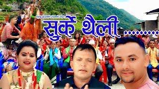 मै राम्री छैनर //New Teej Song 2074/Mai Ramri Chhaina Ra By Chandra Chhetri And Sita Pariyar