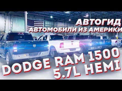 Люксовый грузовик Dodge RAM 1500 5.7 Hemi Срочно покупаем вместо Крузака! Додж Рэм. Dodge RAM