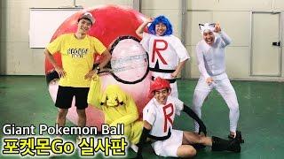 초대형 포켓몬볼 만들어서 피카츄 잡고 로켓단과 싸우다 - 허팝 with 4MAD (Giant Pokemon ball to catch Pikachu)