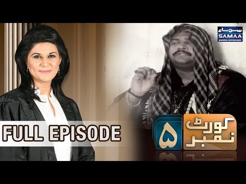 Court Number 5 | SAMAA TV | 15 April 2018