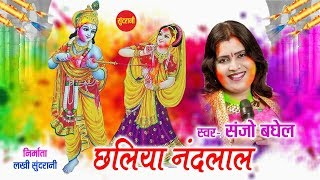 छलिया नन्द लाल -@Sundrani Bundeli Best Of Sanjo Baghel - Top & Hit Holi Song