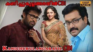 Kanichukulangarayil CBI | New malayalam full lenth movie | Manoj K. Jayan | Lakshmi Sharma