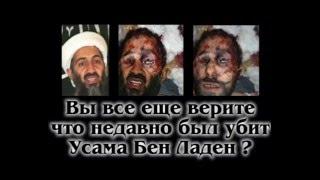 Смерть Усама Бен Ладена - ЛОЖЬ.avi