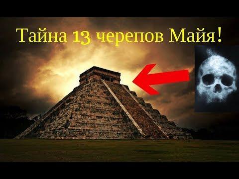 Мистическое значение числа 13. Число Майя или проклятие Тамплиеров.