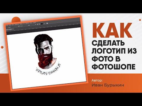 Уроки по фотошопу / Как сделать логотип в фотошопе? Сделать логотип из фотографии самостоятельно!