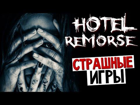 Hotel Remorse - 7 МИНУТ УЖАСОВ