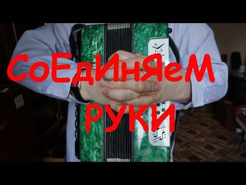 КАК СОЕДИНИТЬ РУКИ Сергей Пушкин