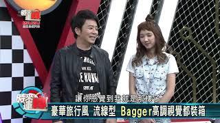 【時來運轉】第33集 美式機車Bagger│ISUZU台北合眾汽車