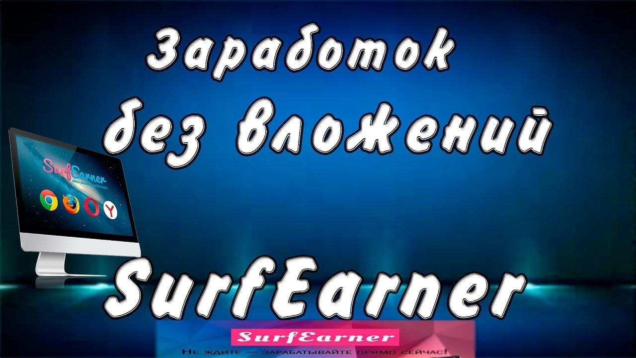 Сайт для заработка денег SurfEarner на расширении | автоматический заработок денег в браузере