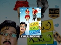 Gudu Gudu Gunjam Full Movie | Rajendra Prasad, Sitara, Kasturi, Brahmanandam | Veeru K