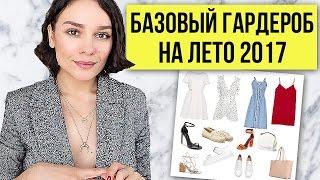 БАЗОВЫЙ ЛЕТНИЙ ГАРДЕРОБ 2017!