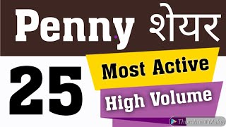 Most Active Top 25 NSE penny stocks