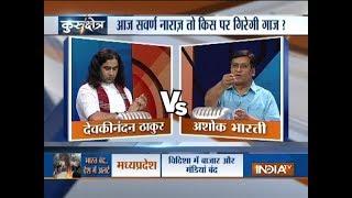 "Kurukshetra   Sept 6:  Debate on ""Bharat Bandh"" by upper caste groups against SC/ST Act amendments"