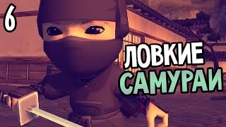 Mini Ninjas Прохождение На Русском #6 — ЛОВКИЕ САМУРАИ