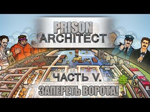 Prison Architect #5 - Всем шиц! Батя в здании