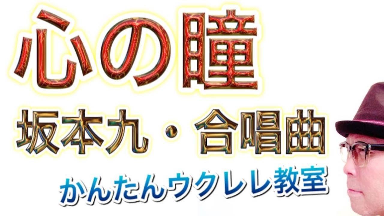 心の瞳 / 坂本九(合唱曲)【ウクレレ 超かんたん版 コード&レッスン付】 #GAZZLELE
