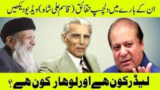Qasim ali shah - Life Story | Abdul Sattar Edhi, Quaid e azam, Nawaz sharif  (In Urdu)