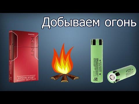 Как прикурить сигарету без спичек и зажигалки!