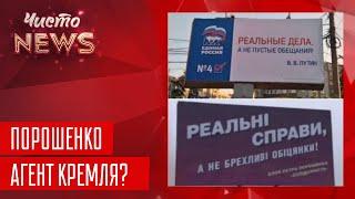 Порошенко копирует лозунги Путина | Новый ЧистоNews от 09.02.2019