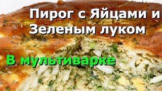 Пирог с яйцами и зеленым луком в мультиварке от #LNTV