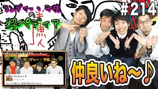 吉本ピン芸人 ランディー・ヲ様の【粋ペディア】(16/11/20) お店探しも!...