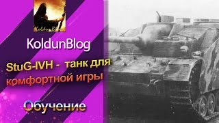 StuG-IVH -  танк для комфортной игры