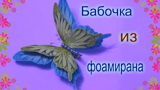 Заколка Бабочка из фоамирана своими руками / Поделки из Фоамирана  мастер класс / Елена Шевченко