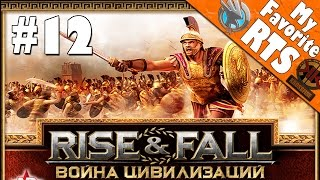 My Fav RTS - Обзор Rise & Fall: Civilizations at War #12