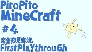 PiroPito First Playthrough of Minecraft #04