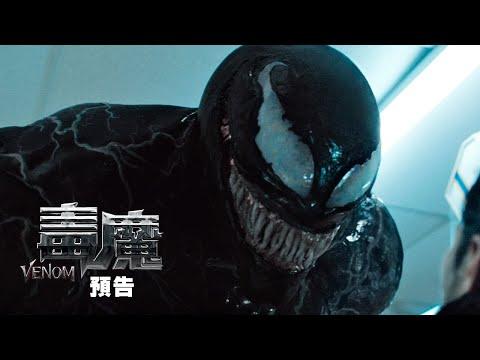 毒魔 (2D IMAX版) (Venom)電影預告