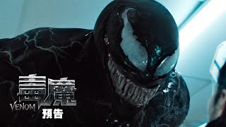 【第二回預告】《毒魔》(Venom)10月4日2D, IMAX同步獻映