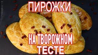 Самый Лучший Рецепт Пирожков с Мясом и Барбарисом