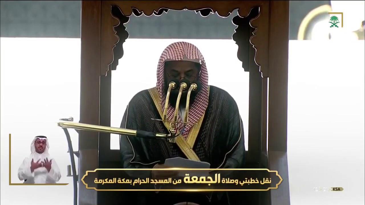 خطبة وصلاة الجمعة الشيخ د.سعود الشريم 1442/2/22