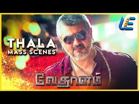 Vedalam - Thala Mass Scenes | Ajith | Lakshmi Menon | Anirudh Ravichander | Tamil Latest Movies