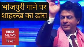 Shahrukh Khan dance with Ravi Kishan in a Bhojpuri song (BBC Hindi)
